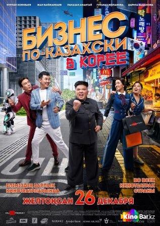 Фильм Бизнес по-казахски в Корее смотреть онлайн