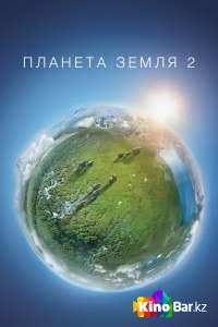 Фильм Планета Земля2 (все серии по порядку) смотреть онлайн