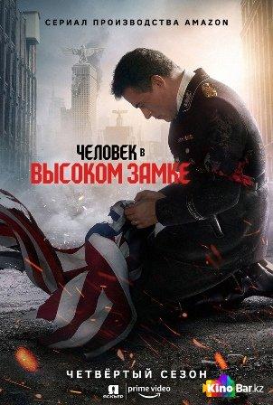 Фильм Человек в высоком замке 4 сезон 1-10 серия смотреть онлайн