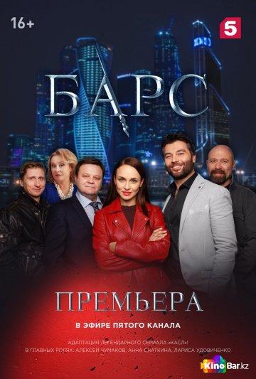 Фильм Барс 1 сезон 1-11,12 серия смотреть онлайн