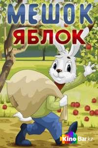 Фильм Мешок яблок смотреть онлайн