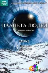 Фильм BBC: Планета людей (все серии по порядку) смотреть онлайн