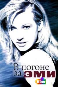 Фильм В погоне за Эми смотреть онлайн