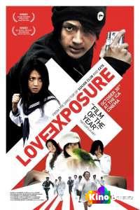 Фильм Откровение любви смотреть онлайн