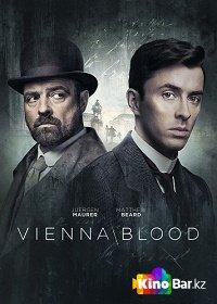 Фильм Венская кровь 1 сезон 1-3 серия смотреть онлайн