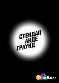 Фильм Стендап Андеграунд 1-7 серия смотреть онлайн