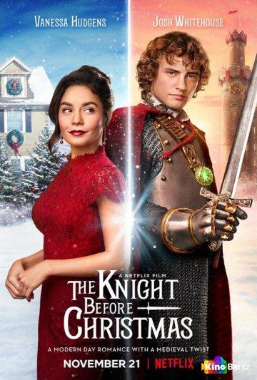 Фильм Рыцарь перед Рождеством смотреть онлайн