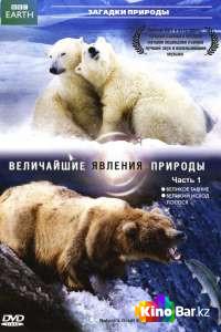 Фильм BBC: Величайшие явления природы (все серии по порядку) смотреть онлайн