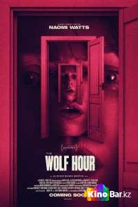 Фильм Час волка смотреть онлайн
