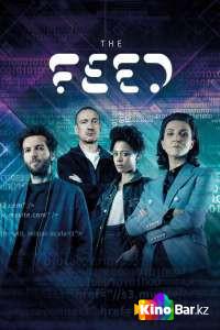 Фильм Поток 1 сезон 1-10 серия смотреть онлайн