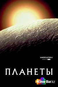 Фильм Планеты (все серии по порядку) смотреть онлайн