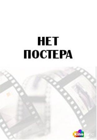 Фильм Жаным, ты не поверишь! смотреть онлайн
