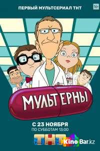 Фильм Мультерны 1-21 серия смотреть онлайн