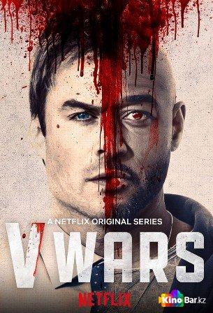 Фильм Вампирские войны 1 сезон 1-10 серия смотреть онлайн