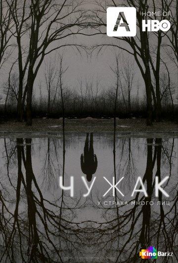 Фильм Чужак 1 сезон смотреть онлайн