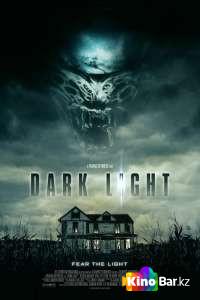 Фильм Тёмный свет смотреть онлайн