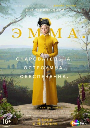 Фильм Эмма смотреть онлайн