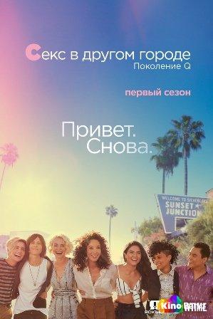 Фильм Секс в другом городе: ПоколениеQ 1 сезон 1-8 серия смотреть онлайн