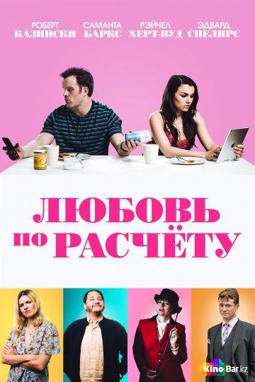 Фильм Любовь по расчету смотреть онлайн
