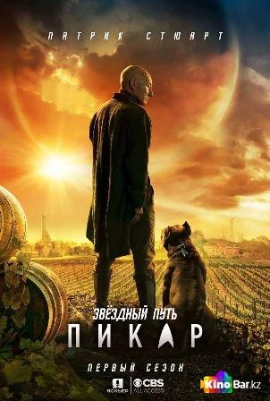 Фильм Звёздный путь: Пикар 1 сезон 1-10 серия смотреть онлайн
