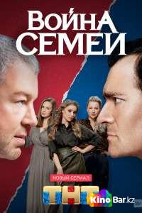 Фильм Война семей 1 сезон 1-19,20 серия смотреть онлайн