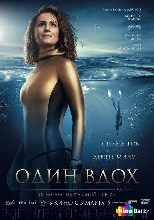 Фильм Один вдох смотреть онлайн