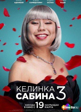 Келинка Сабина 3 (2020)