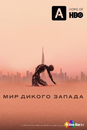 Мир Дикого Запада 3 сезон 1-8 серия (2019)
