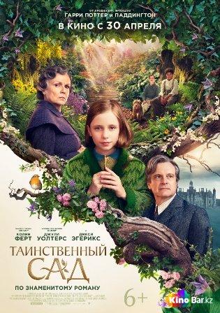 Фильм Таинственный сад смотреть онлайн