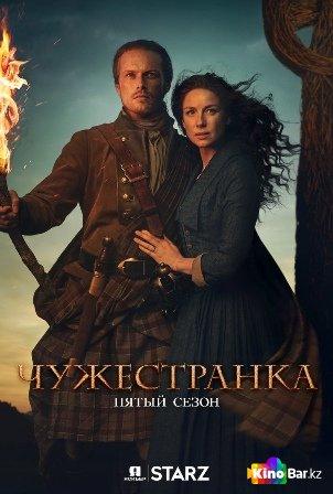 Фильм Чужестранка 5 сезон 1-12 серия смотреть онлайн
