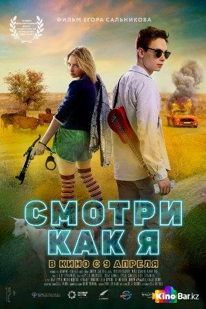 Фильм Смотри какя смотреть онлайн
