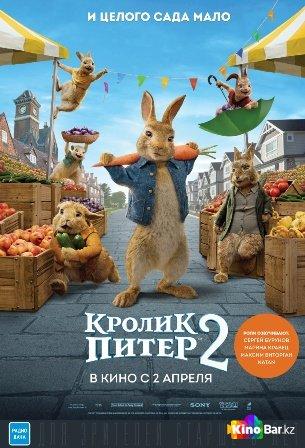 Кролик Питер2 (2021)