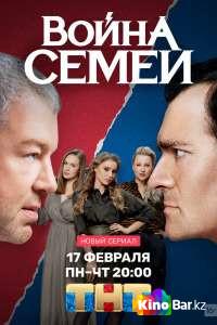 Война семей 2 сезон 1-14,15 серия (2021)