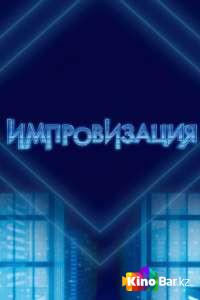 Фильм Импровизация 7 сезон 1-24 выпуск смотреть онлайн