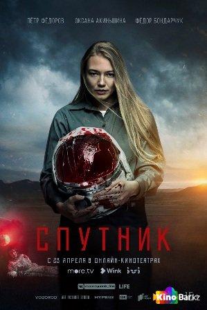 Фильм Спутник смотреть онлайн