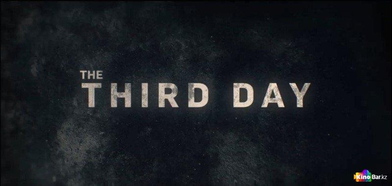 «Третий день» с Джудом Лоу