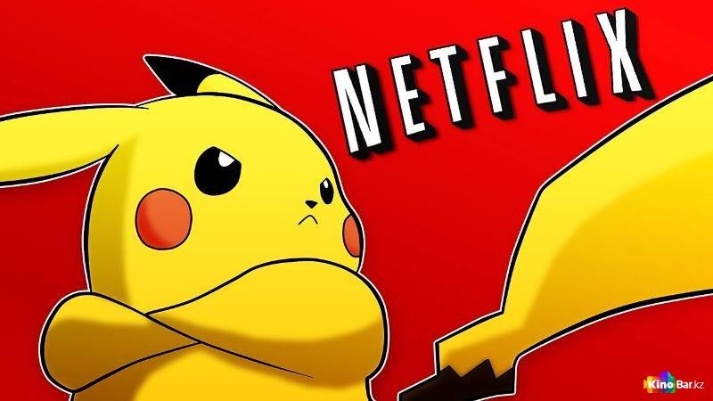 Покемоны теперь на Netflix