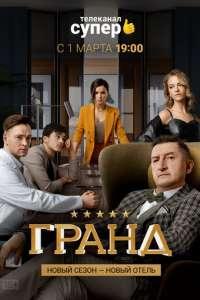 Фильм Гранд 4 сезон 1-21 серия смотреть онлайн