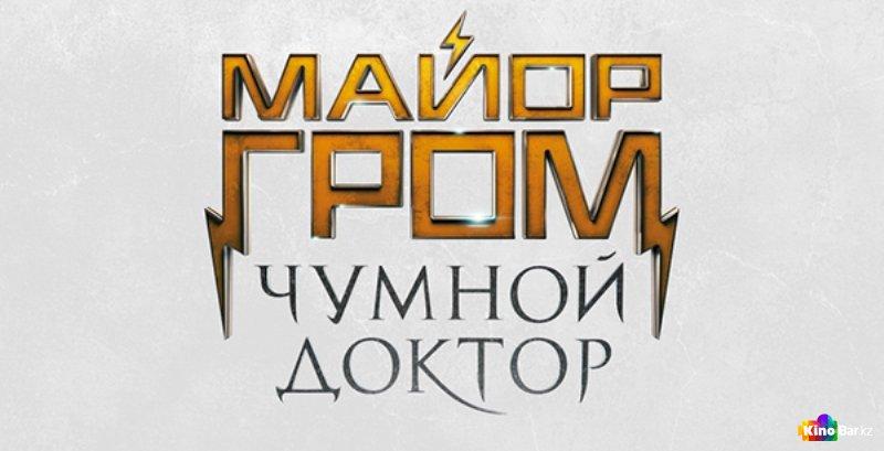 «Майор Гром: Чумной Доктор» трейлер