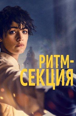 Фильм Ритм-секция смотреть онлайн