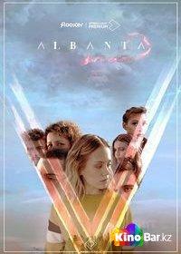 Лагерь Альбанта 1 сезон 1-5,6 серия (2020)