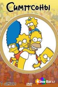 Симпсоны 32 сезон 1-20 серия (2020)