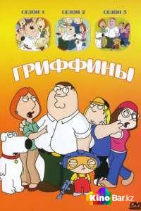 Фильм Гриффины 19 сезон 1-18 серия смотреть онлайн