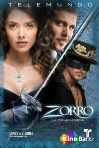 Зорро: Шпага и роза (все серии по порядку) (2007)