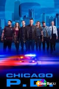 Фильм Полиция Чикаго 8 сезон 1-13 серия смотреть онлайн