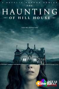Фильм Призраки дома на холме 2 сезон смотреть онлайн