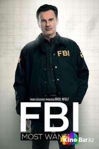 ФБР: Самые разыскиваемые преступники 2 сезон 1-13 серия (2020)