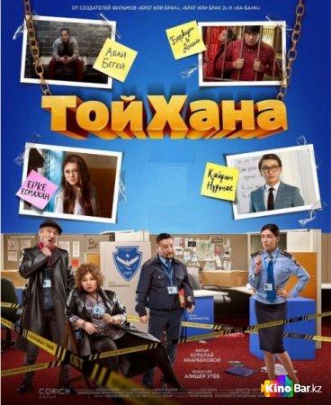 Фильм ТойХана смотреть онлайн