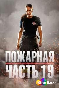 Пожарная часть 19 4 сезон 1-13 серия (2020)