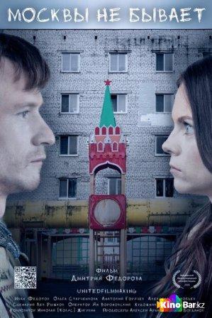 Фильм Москвы не бывает смотреть онлайн